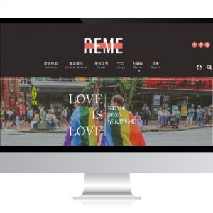 REME美妝社群網站